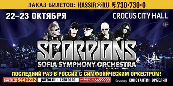 Билеты на концерт scorpions спб афиша театр пермь сентябрь 2016