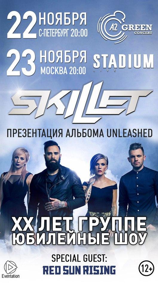 Когда будет концерт skillet в москве 2018