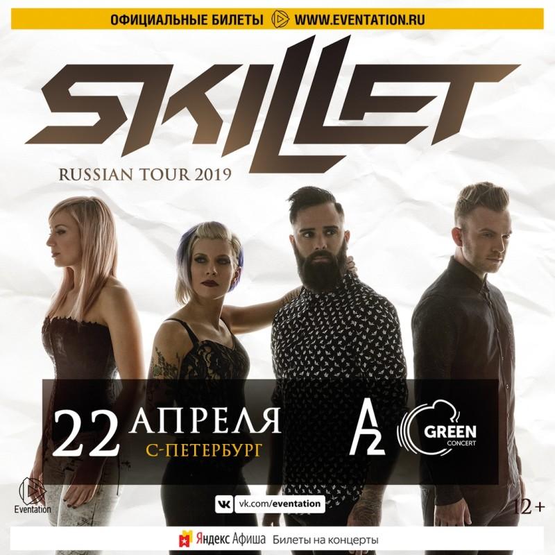 Билеты на концерт 22 апреля уральские пельмени концерт в челябинске билеты сколько стоят