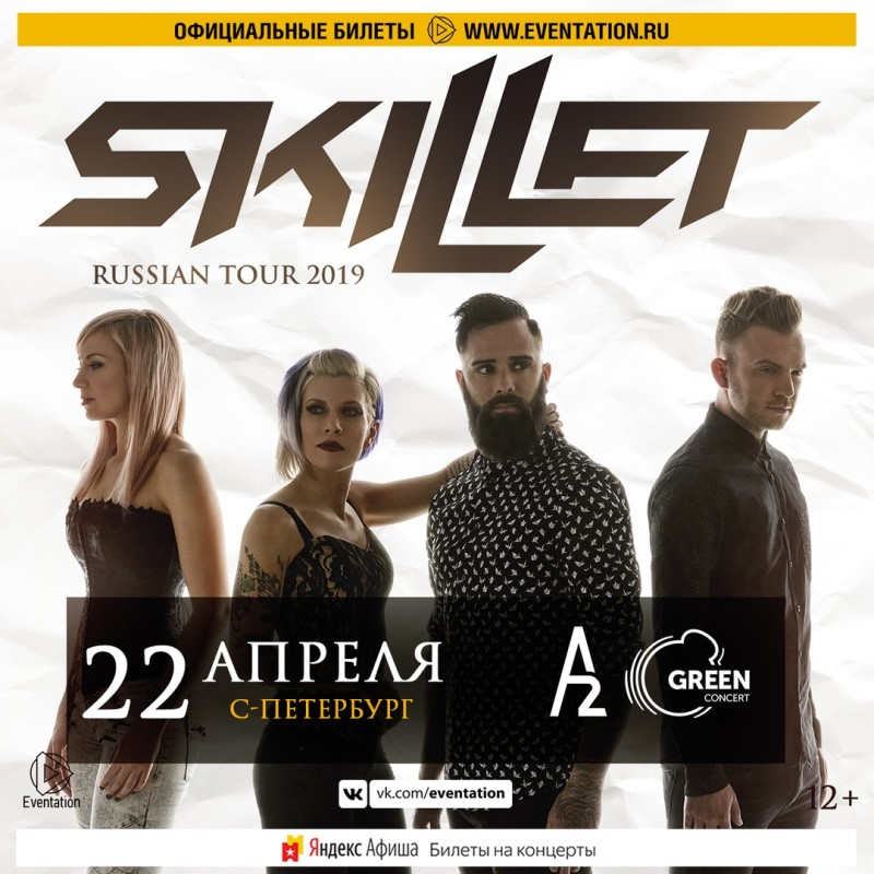 Билеты на концерты в спб в апреле текст корнелюк билет на балет