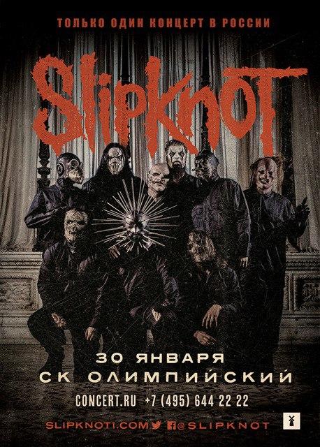 Концерт Slipknot в Москве