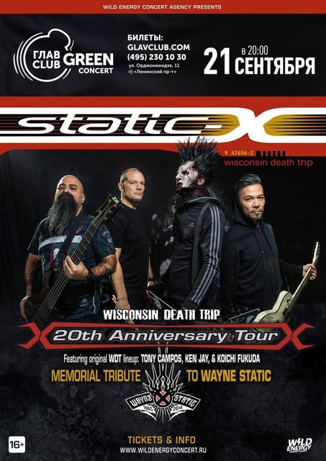 Концерт Static-X