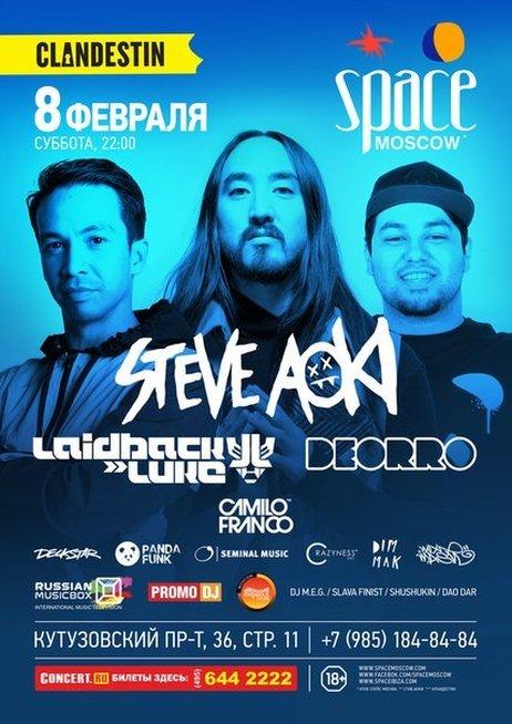 Концерт в москве афиша 2014 купить билет в цирк хабаровске