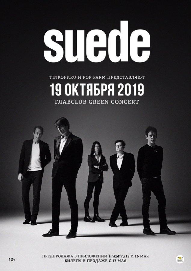 Концерт Suede