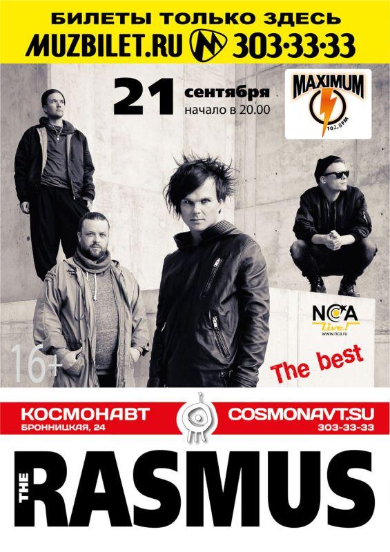 2013 год афиша концерты якутск билет в кино