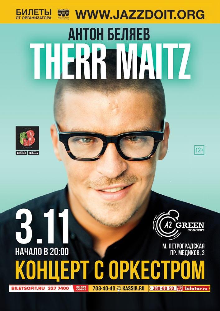 Therr maitz афиша концертов 2017 афиша на декабрь рок концертов москва