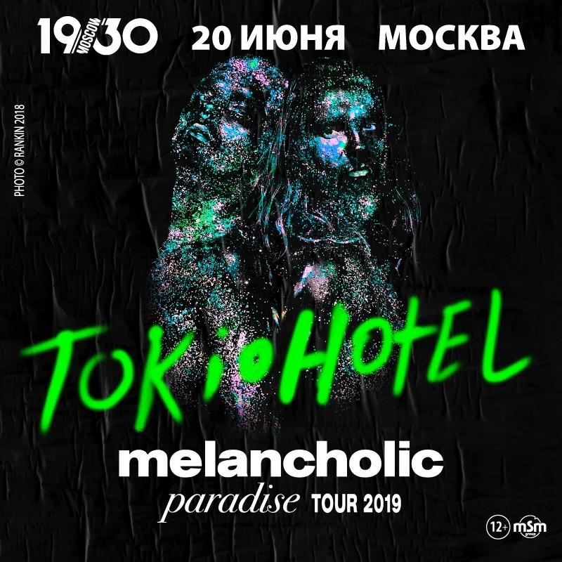 концерт москва афиша 2019
