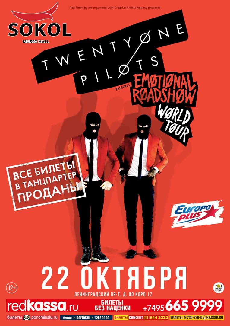 Концерт twenty one pilots в москве купить билеты three days grace купить билеты на концерт