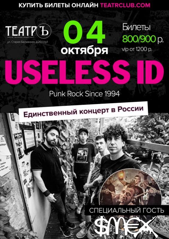 Афиши панк концертов в москве билеты на спектакль пролетая над гнездом кукушки