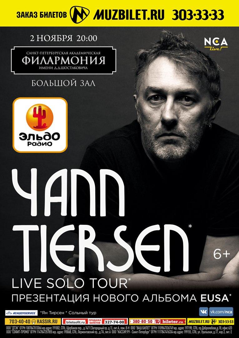 Концерты в спб в ноябре 2016 афиша на москва афиша кино и театр