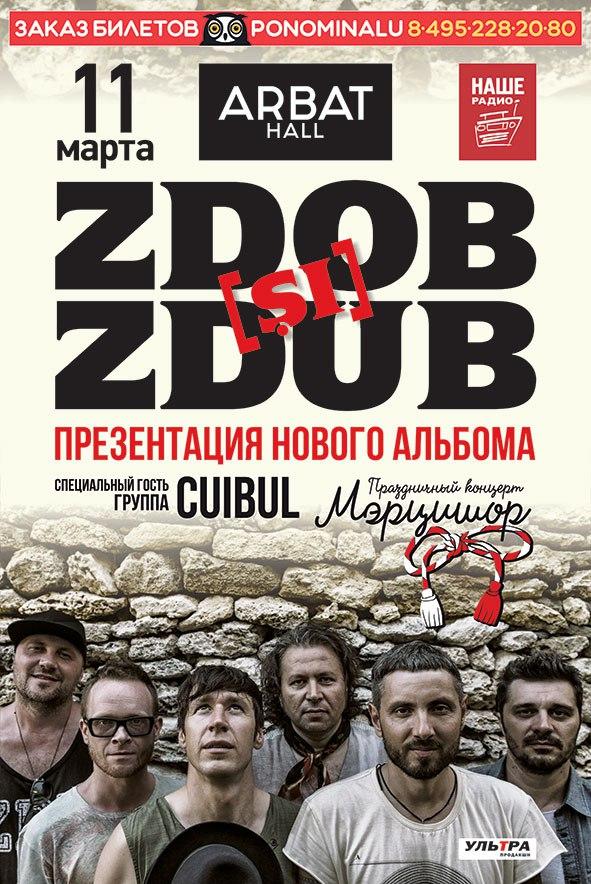 Афиша концерт в москве рок группа афиша мегаполис кино уфа